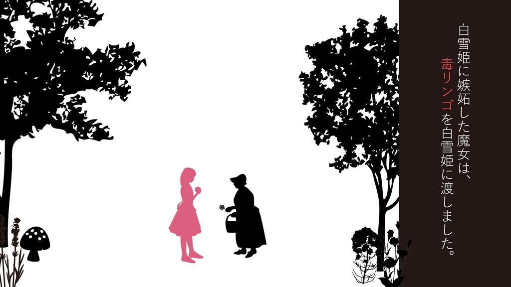 ⽩ 雪 姫 に 嫉 妬 し た 魔 ⼥ は ︑ 毒 リ ン ゴ を ⽩ 雪 姫 に 渡 し ま...