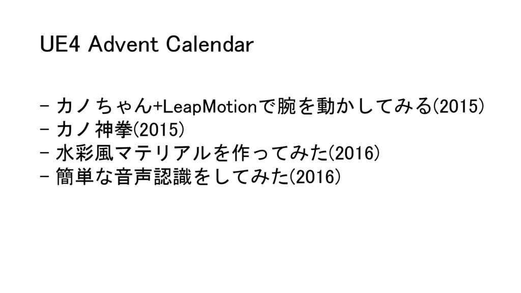 UE4 Advent Calendar - カノちゃん+LeapMotionで腕を動かしてみる...