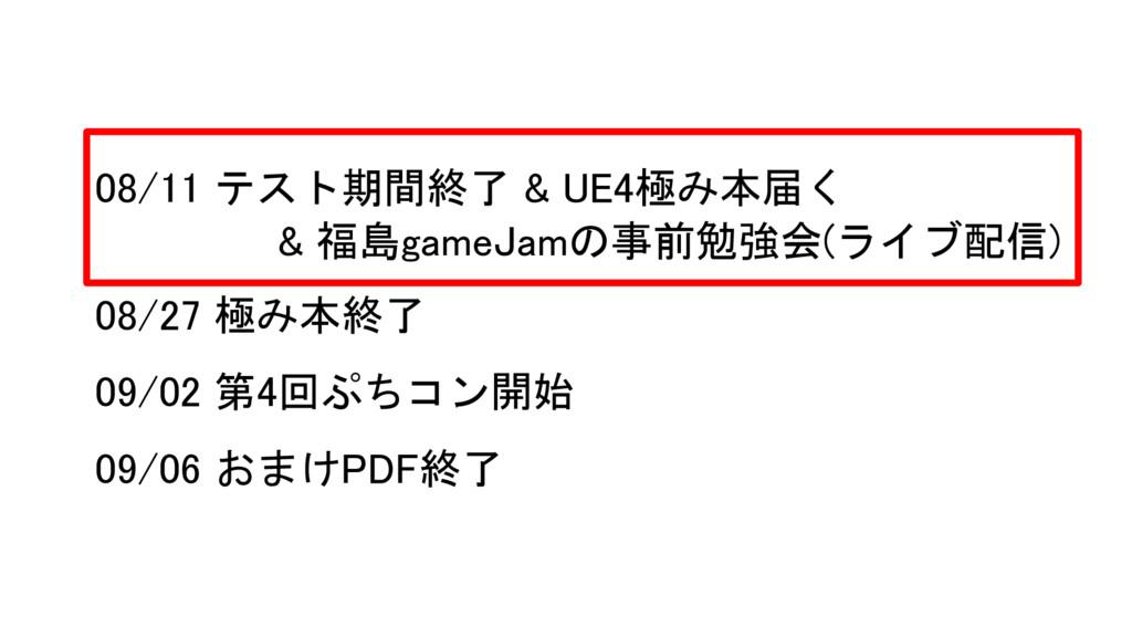 08/11 テスト期間終了 & UE4極み本届く & 福島gameJamの事前勉強会(ライブ配...