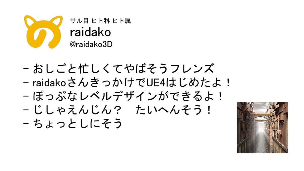サル目 ヒト科 ヒト属 raidako @raidako3D - おしごと忙しくてやばそうフレ...