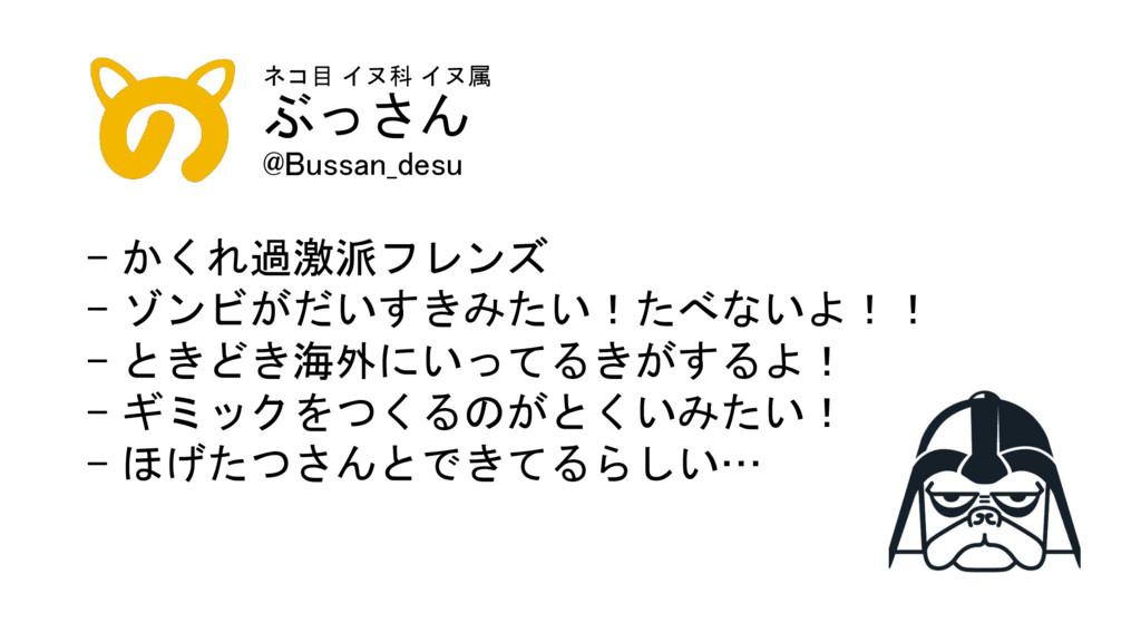 ネコ目 イヌ科 イヌ属 ぶっさん @Bussan_desu - かくれ過激派フレンズ - ゾン...