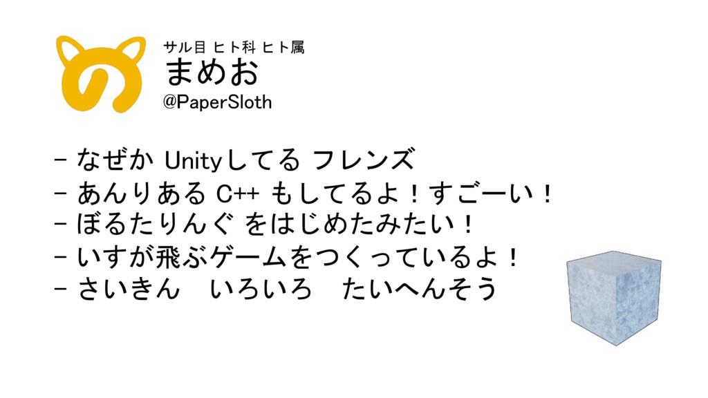 サル目 ヒト科 ヒト属 まめお @PaperSloth - なぜか Unityしてる フレンズ...