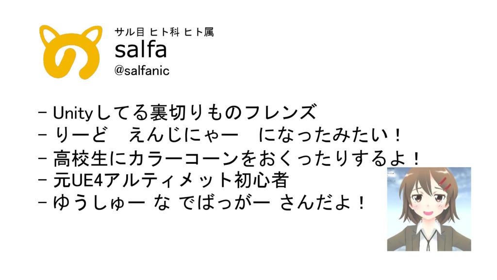 サル目 ヒト科 ヒト属 salfa @salfanic - Unityしてる裏切りものフレンズ...