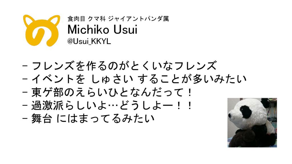 食肉目 クマ科 ジャイアントパンダ属 Michiko Usui @Usui_KKYL - フレ...