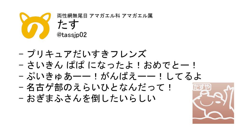 両性網無尾目 アマガエル科 アマガエル属 たす @tassjp02 - プリキュアだいすきフレ...