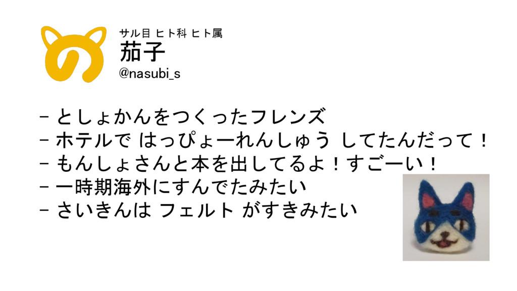 サル目 ヒト科 ヒト属 茄子 @nasubi_s - としょかんをつくったフレンズ - ホテル...