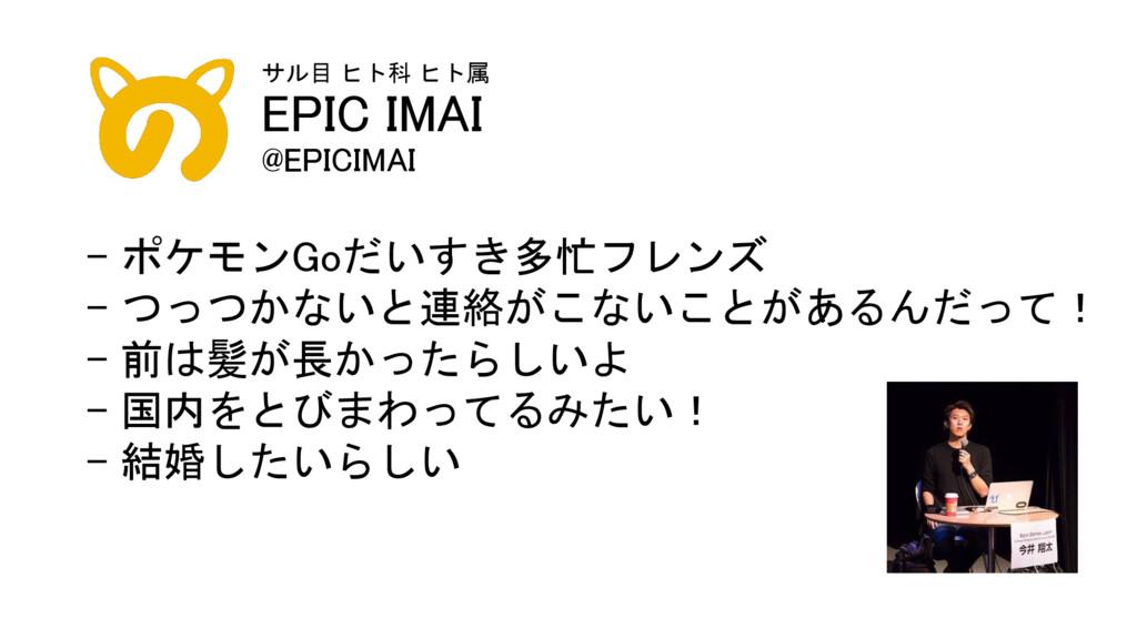 サル目 ヒト科 ヒト属 EPIC IMAI @EPICIMAI - ポケモンGoだいすき多忙フ...