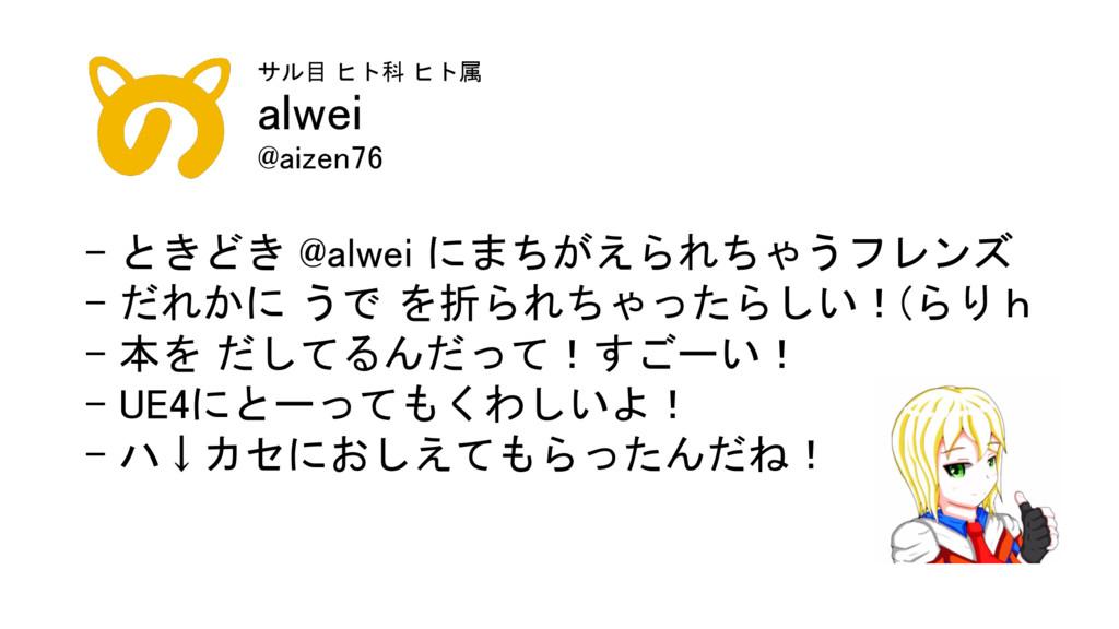サル目 ヒト科 ヒト属 alwei @aizen76 - ときどき @alwei にまちがえら...