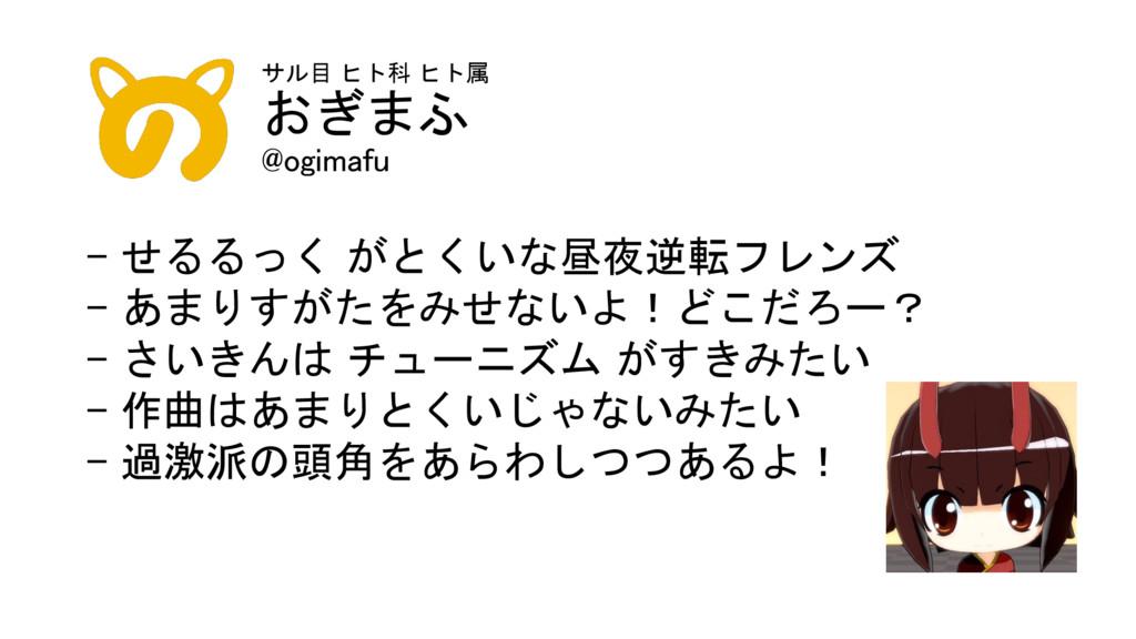 サル目 ヒト科 ヒト属 おぎまふ @ogimafu - せるるっく がとくいな昼夜逆転フレンズ...
