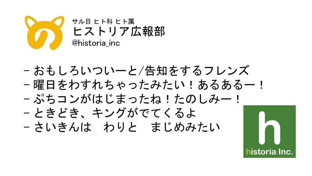 サル目 ヒト科 ヒト属 ヒストリア広報部 @historia_inc - おもしろいついーと/...
