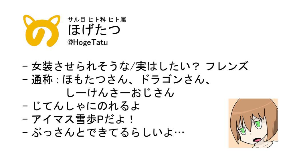 サル目 ヒト科 ヒト属 ほげたつ @HogeTatu - 女装させられそうな/実はしたい? フ...