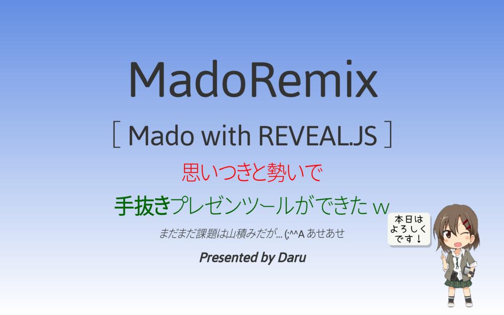 MadoRemix [ Mado with REVEAL.JS ] 思いつきと勢いで 手抜きプ...