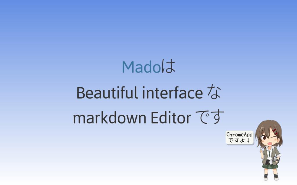 は Beautiful interface な markdown Editor です Mado...