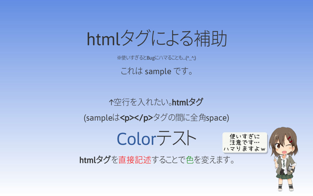 htmlタグによる補助 ※使いすぎるとBugにハマることも…(^_^;) これは sample...