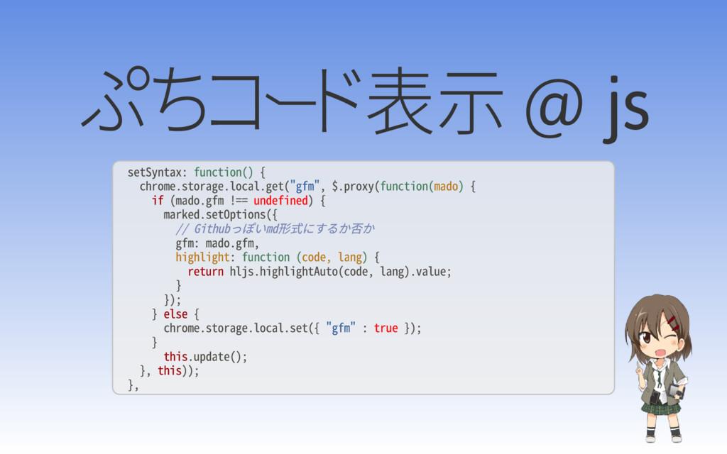 ぷちコード表示 @ js setSyntax:function(){ chr...