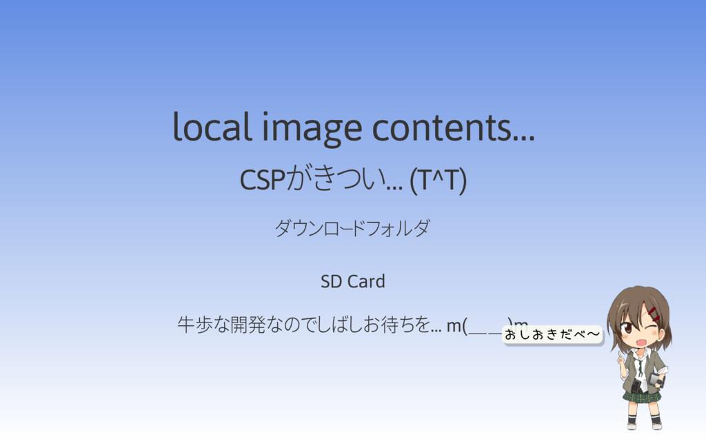 local image contents… CSPがきつい… (T^T) ダウンロードフォルダ...