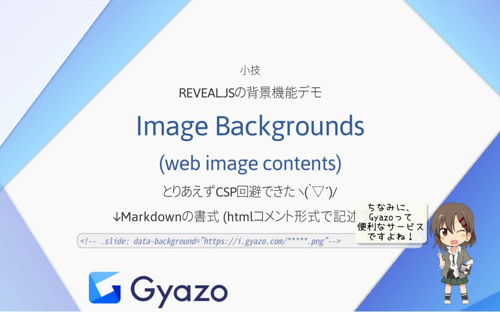 小技 REVEAL.JSの背景機能デモ Image Backgrounds (web imag...