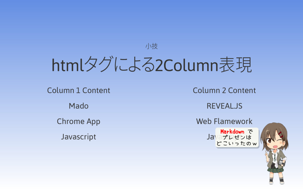 小技 htmlタグによる2Column表現 Column 1 Content Mado Chr...
