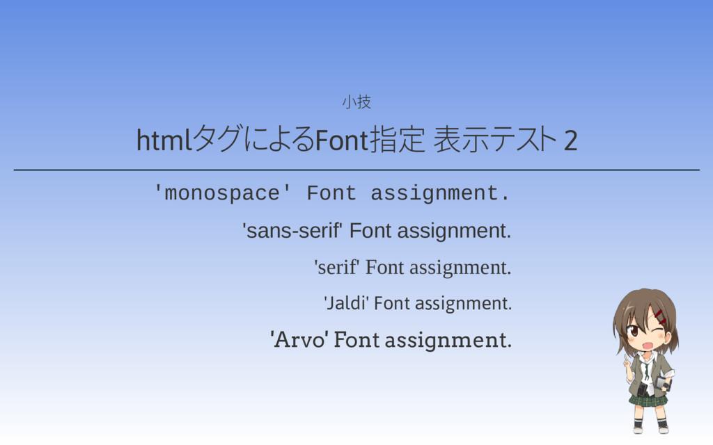 小技 htmlタグによるFont指定 表示テスト 2 'monospace' Font ass...