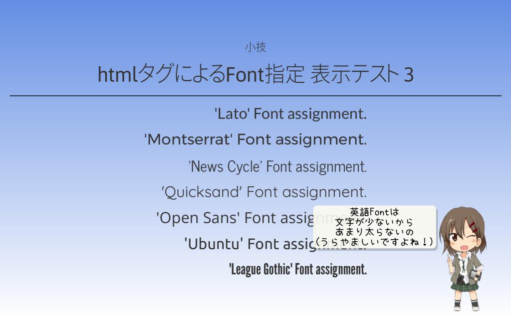 小技 htmlタグによるFont指定 表示テスト 3 'Lato' Font assignme...