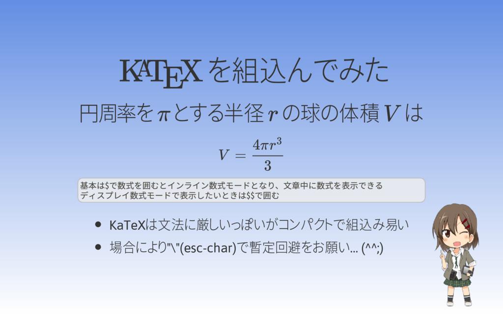 KT Xを組込んでみた 円周率をπ とする半径r の球の体積V は V = KaTeXは文法に...