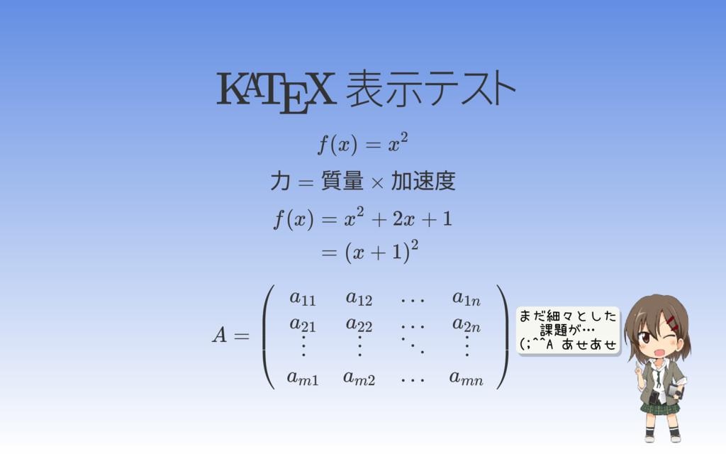KT X表示テスト f(x) = x ⼒= 質量× 加速度 A = A E 2 f(x) = ...