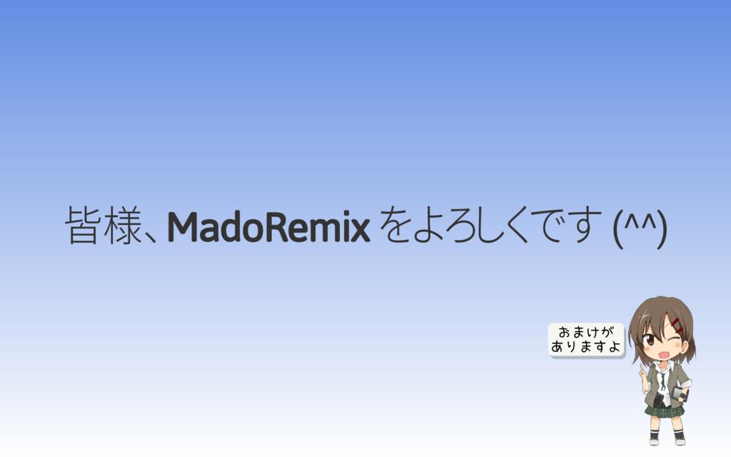 皆様、 MadoRemix をよろしくです (^^) おまけが ありますよ
