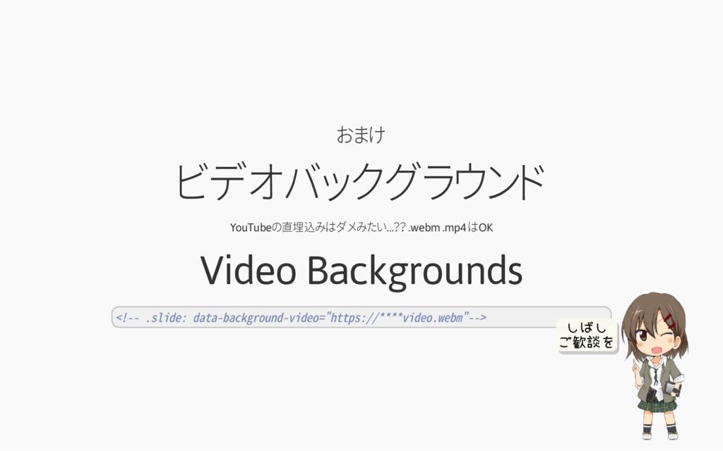 おまけ ビデオバックグラウンド YouTubeの直埋込みはダメみたい…?? .webm .mp...