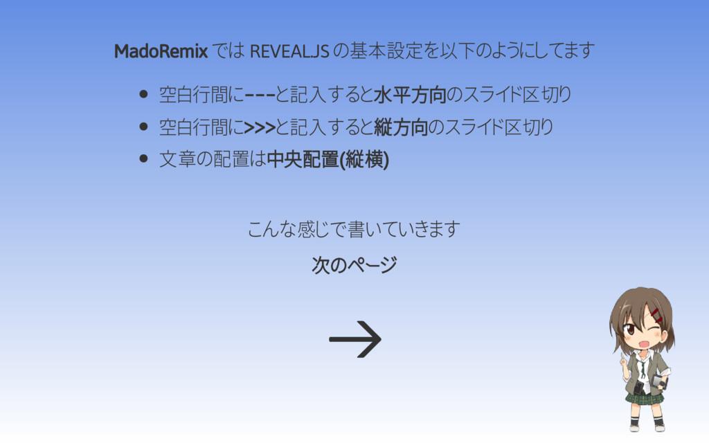 MadoRemix では REVEAL.JS の基本設定を以下のようにしてます 空白行間に--...