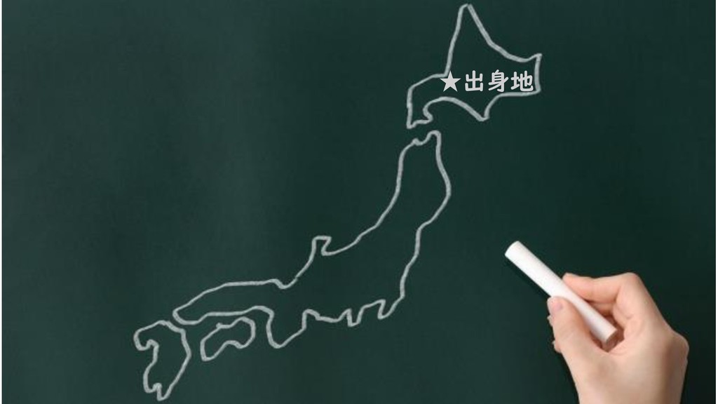 北海道発・関東経由・長崎! ★出身地