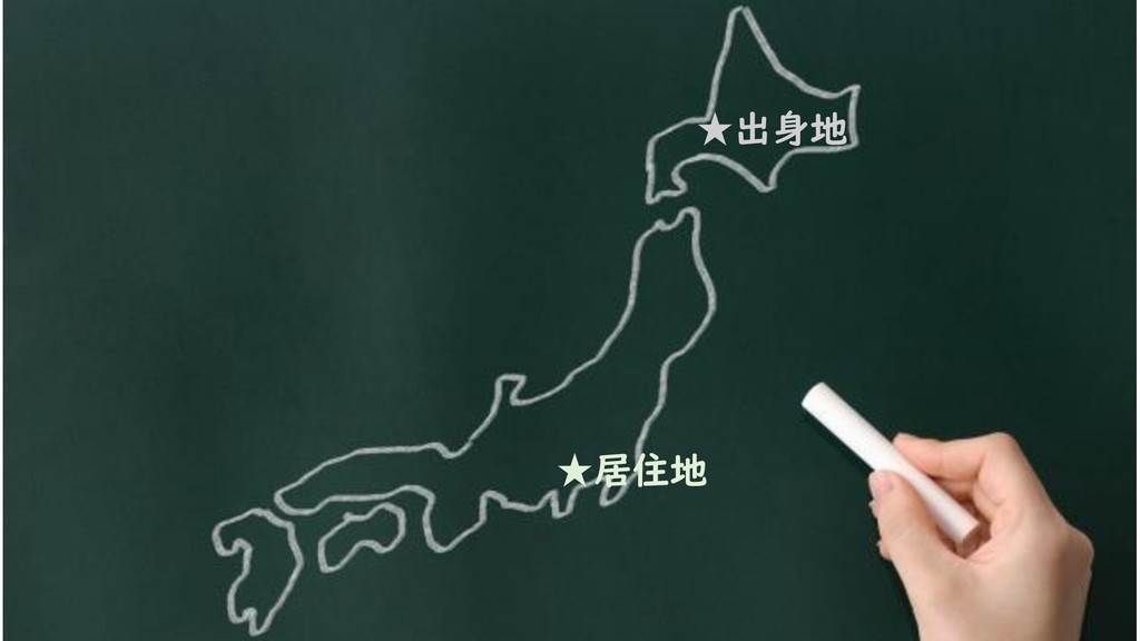 北海道発・関東経由・長崎! ★出身地 ★居住地