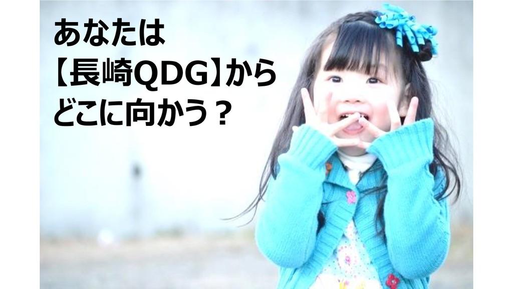 あなたは 【長崎QDG】から どこに向かう?