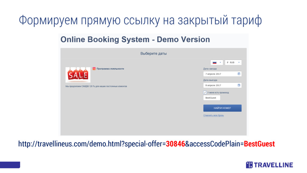 http://travellineus.com/demo.html?special-offer...
