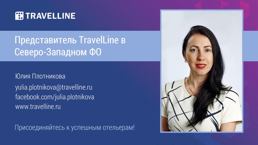 Юлия Плотникова yulia.plotnikova@travelline.ru ...