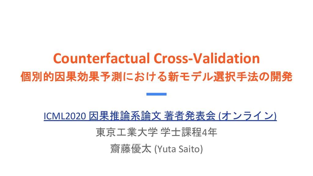 Counterfactual Cross-Validation 個別的因果効果予測における新モ...