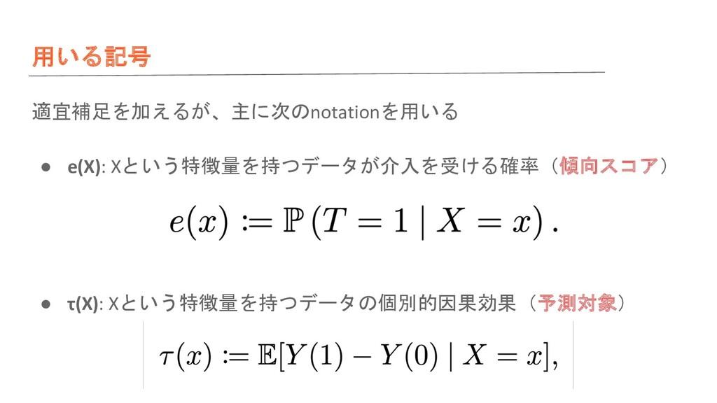 用いる記号 適宜補足を加えるが、主に次のnotationを用いる ● e(X): Xという特徴...