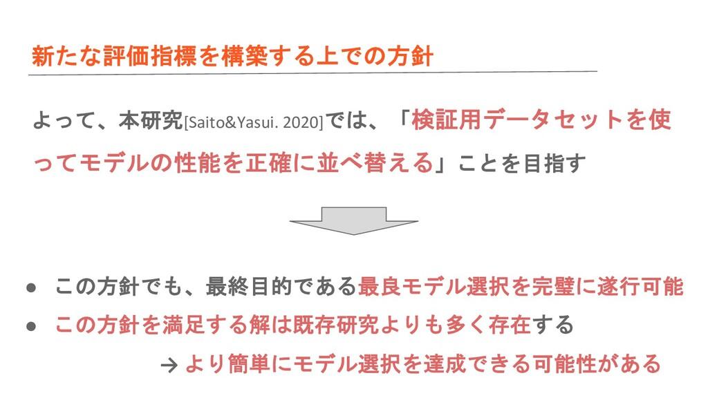 新たな評価指標を構築する上での方針 よって、本研究[Saito&Yasui. 2020]では、...