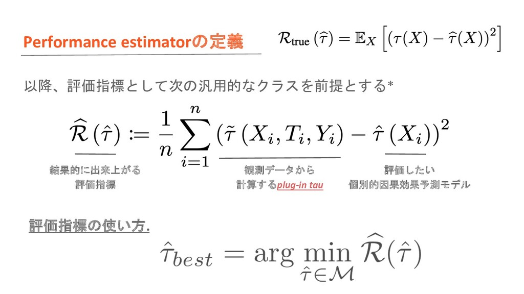 Performance estimatorの定義 以降、評価指標として次の汎用的なクラスを前提...