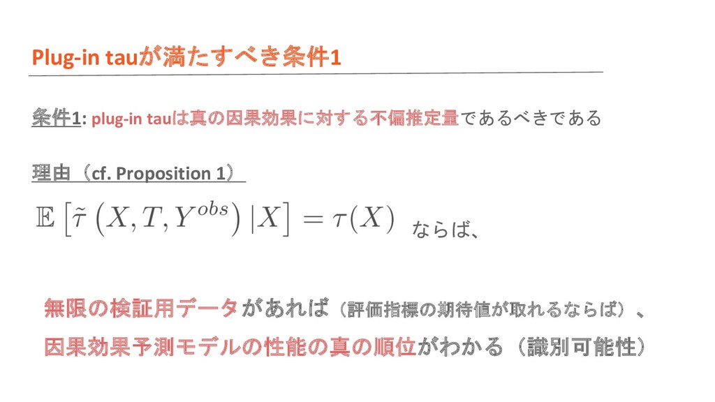 Plug-in tauが満たすべき条件1 条件1: plug-in tauは真の因果効果に対す...
