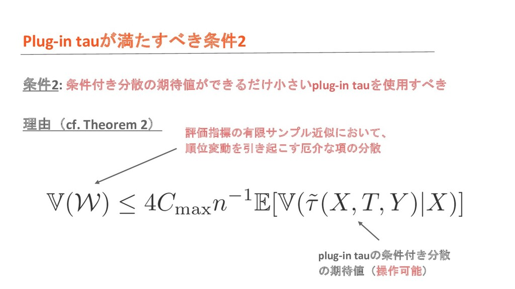 Plug-in tauが満たすべき条件2 条件2: 条件付き分散の期待値ができるだけ小さいpl...
