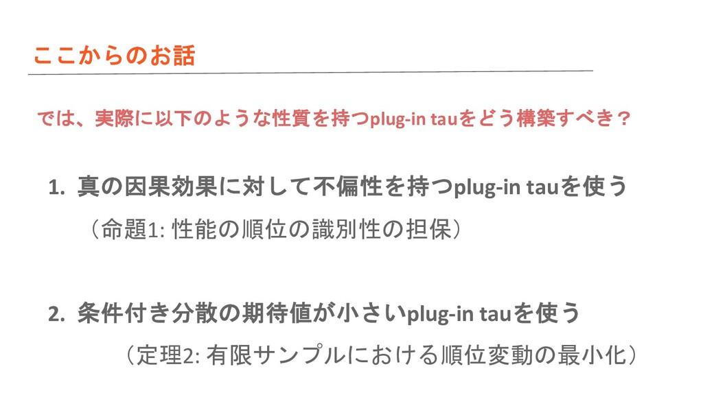 ここからのお話 では、実際に以下のような性質を持つplug-in tauをどう構築すべき? 1...