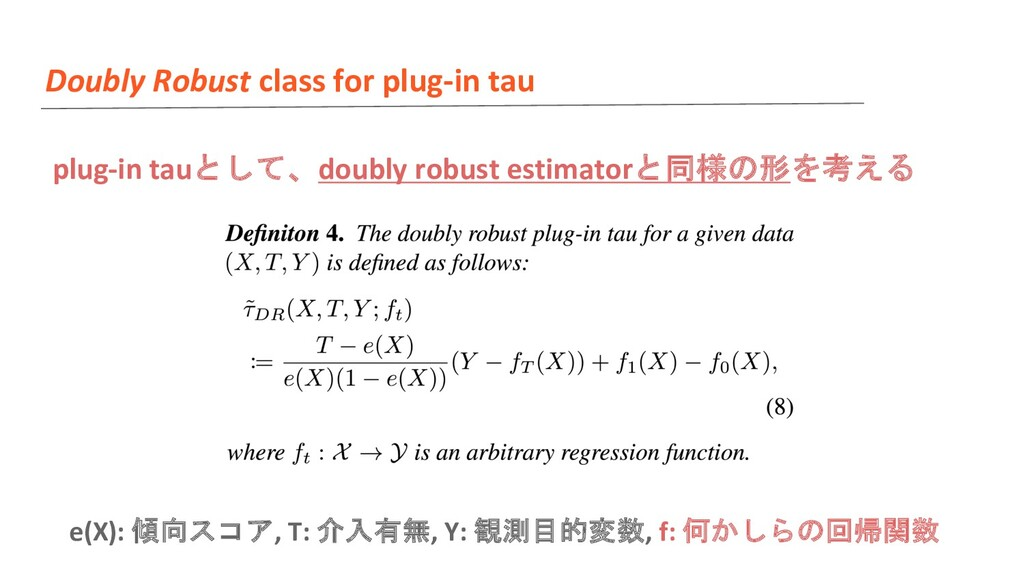 Doubly Robust class for plug-in tau plug-in tau...
