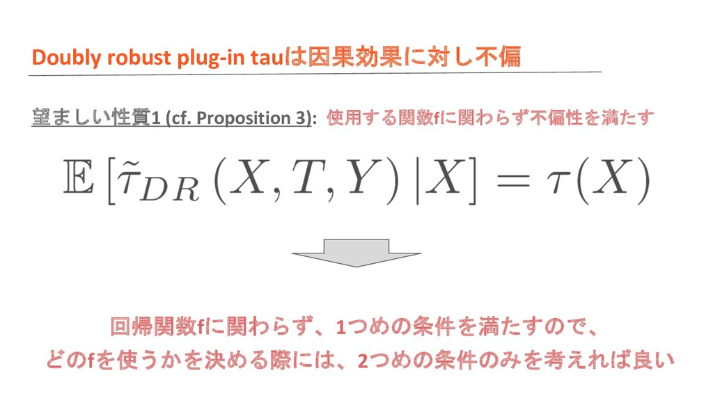 Doubly robust plug-in tauは因果効果に対し不偏 望ましい性質1 (cf...
