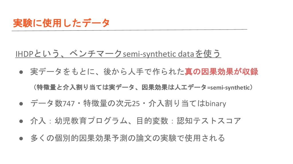 実験に使用したデータ IHDPという、ベンチマークsemi-synthetic dataを使う...