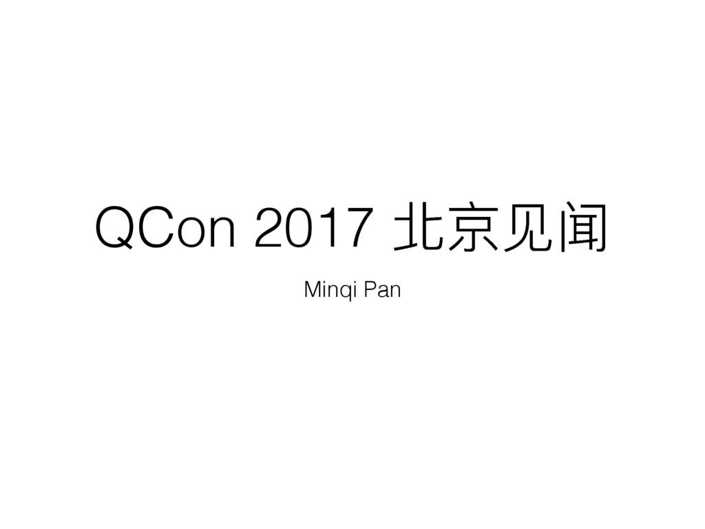QCon 2017 北京⻅见闻 Minqi Pan