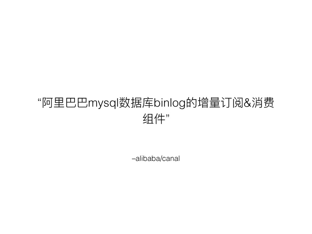 "–alibaba/canal ""阿⾥里里巴巴mysql数据库binlog的增量量订阅&消费 组..."