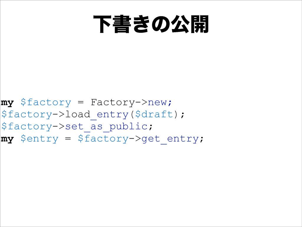 Լॻ͖ͷެ։ my $factory = Factory->new; $factory->lo...