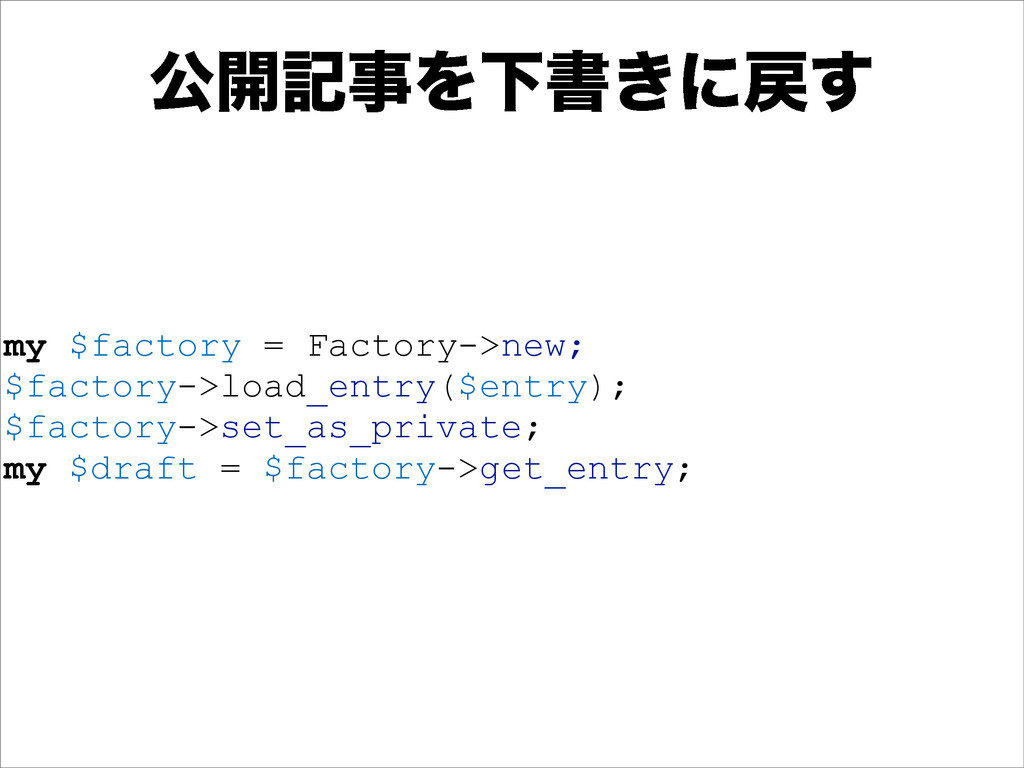 ެ։هࣄΛԼॻ͖ʹ໭͢ my $factory = Factory->new; $factor...