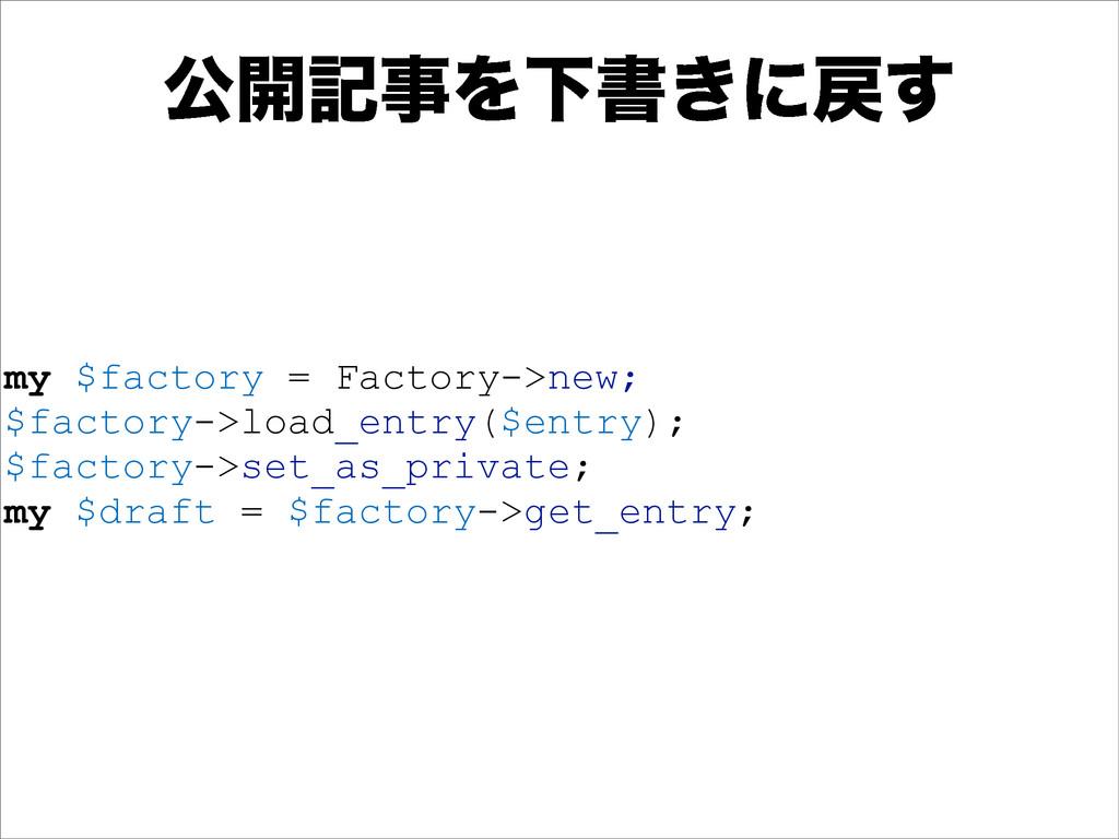 ެ։هΛԼॻ͖ʹ͢ my $factory = Factory->new; $factor...