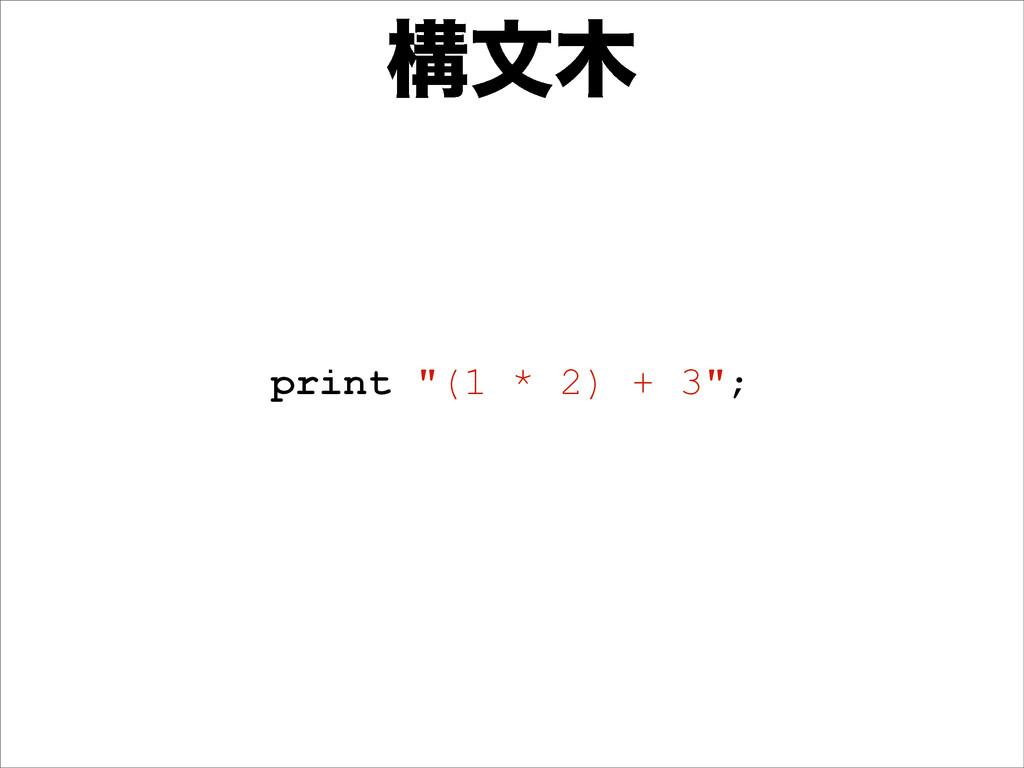 "ߏจ print ""(1 * 2) + 3"";"